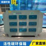活性碳吸附箱 活性碳环保箱 废气处理环保设备 抽屉式活性炭箱