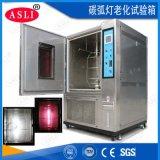 碳弧燈老化試驗箱 UV紫外線老化試驗箱 水冷型氙弧燈老化試驗箱