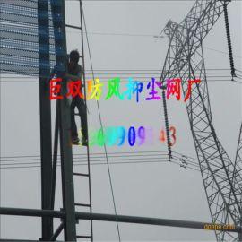 巨双丝网厂**金属防尘网/挡风墙
