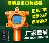 深圳丙烷C3H8气体泄露检测仪
