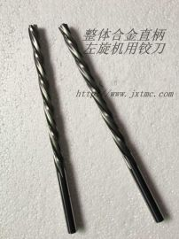 TMC整体合金直柄机用铰刀