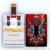 创意礼品优盘,个性化定制名片式USB 可双面印刷卡片式优盘,名片优盘尺寸,50个起订卡式USB