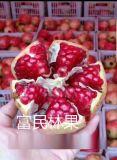 富民软籽石榴批发 红石榴 产地新鲜水果