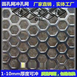 数控冲孔网 冲孔网片 圆孔筛网 不锈钢冲孔网