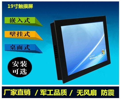 19寸防震i5工业平板电脑厂家——研源科技