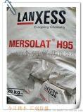 供应朗盛H95乳化剂