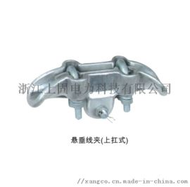 铝合金悬垂线夹XGF(上杠式)悬垂线夹