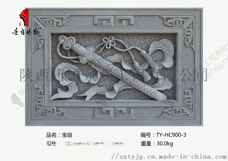 中式磚雕 照壁磚雕掛件 古建磚雕 裝飾裝修材料