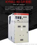 HXGN61-40.5高壓開關櫃35KV環網櫃