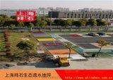 上海閔行公園|透水地坪價格|彩色混凝土廠家