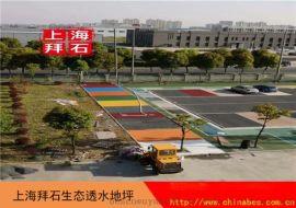 上海閔行公園 透水地坪價格 彩色混凝土廠家