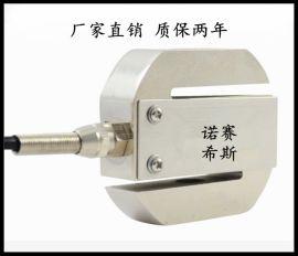 诺赛斯NOS-L102S型拉压力称重测力传感器
