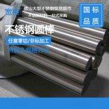 304不锈钢圆棒φ3不锈钢光元4米不锈钢圆钢