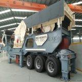 濟南移動式破碎站 建築垃圾處理生產線 碎石機廠家