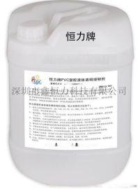 高透明高环保PVC液体塑胶增韧剂,提高产品透明度