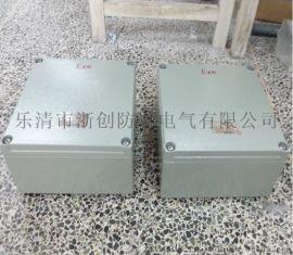 增安型防爆接线箱定做铝合金材质