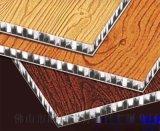 长期生产铝蜂窝板吊顶 仿木纹铝蜂窝板材装饰材料