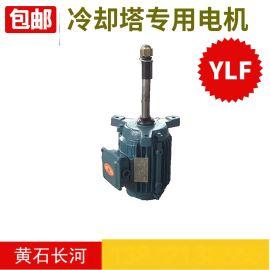 三相防水电机 YLF803-6/0.55KW