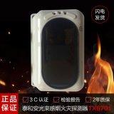 泰和安TX6701線型光束感煙火災探測器