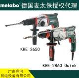 metabo麥太保電錘鑽 KHE2860