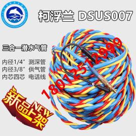 进口潜水三合一脐带管 DSUS007 潜水气管