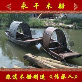 2-4米木船 乌篷船 景观装饰仿古道具船