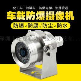 油罐车载防爆摄像头监控摄像头危险品车辆用