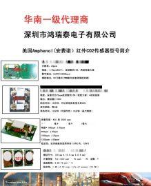安费诺微型红外CO2传感器T6703-2K