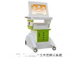 拓德科技網路版中老年中醫體質辨識系統