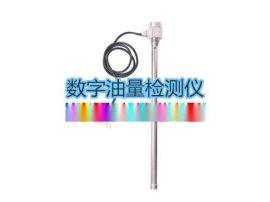 工业油位传感器,数字油量检测仪FRD-8062
