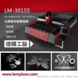 东莞凌美激光LM-3015S双驱动光纤激光切割机