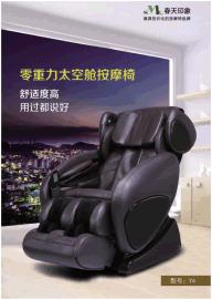 供应简约时尚舒适多功能家用养生按摩椅