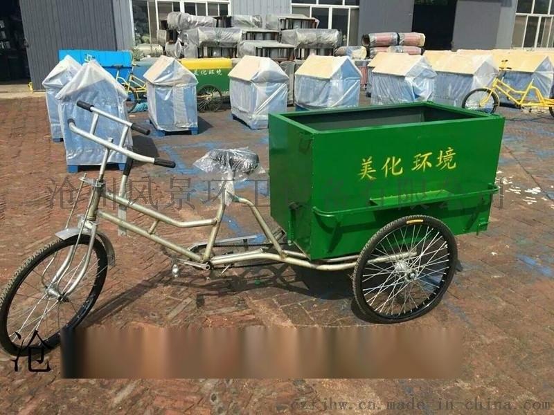 廊坊人力环卫三轮车 人力三轮脚踏保洁车 敞口铁质三轮车 廊坊人力垃圾车厂