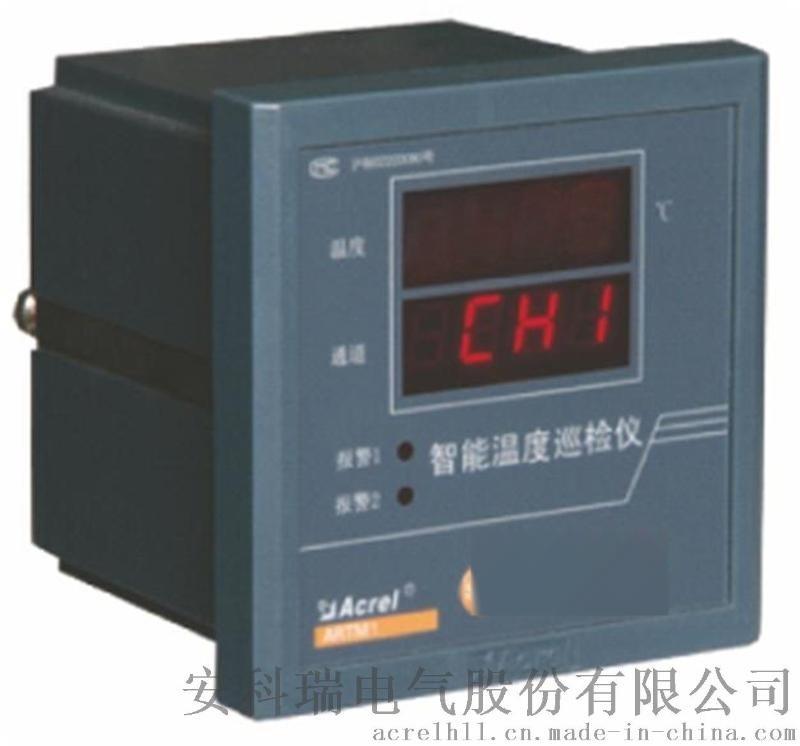 安科瑞热销ARTM-8温度巡检测控仪表带485接口和继电器输出