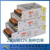 LED燈帶燈條電源 適配器驅動器  鎮流器 變壓器15W 24W 36W 60W 80W 100W 120W 180W火牛220V轉DC直流12V/5V/24V