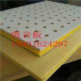 多孔吸音板價格玻璃棉吸音板結構形式