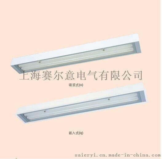 HRY84-18防爆潔淨熒光燈嵌入式熒光燈CCS