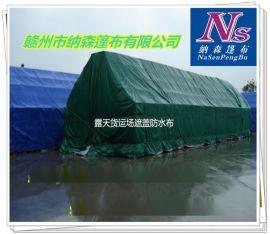 供应防雨船用篷布,可订做尺寸**防水船用帆布