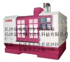 湖南福裕数控机床CNC整机维修,主轴维修,驱动器维修,伺服电机维修,长沙丝杆维修,长沙丝杆滚珠**换,调速器维修