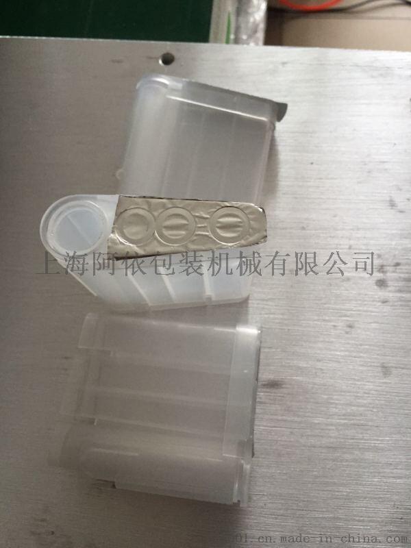 阿依210型泡罩封口机