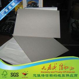 厂家直销全灰纸板、灰板纸