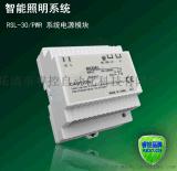 厂家直销导轨式智能照明系统电源 智能照明控制模块