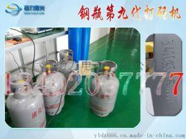 新疆奎屯液化气瓶、钢瓶打码机扬力牌厂家直销