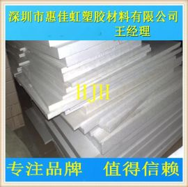 PBT聚对苯二甲酸丁二醇酯 乳白色FET板 耐高低温