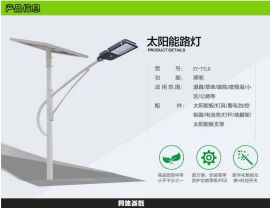 四川做太陽能路燈的公司成都路燈報價表