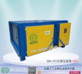 贵州省贵阳工业油烟净化器|静电油烟净化器