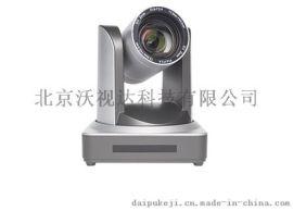 高清会议摄像头供应商