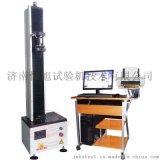 厂家直供微机控制防水材料拉力试验机