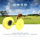 RFID 动物耳标 EM4305