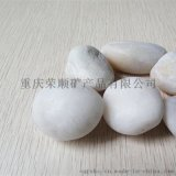 白色鵝卵石批發價格_2-3公分白色鵝卵石_渝榮順!